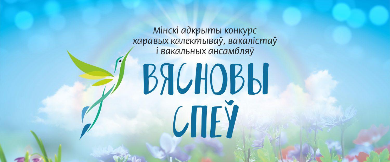 """""""Вясновы спеў"""""""